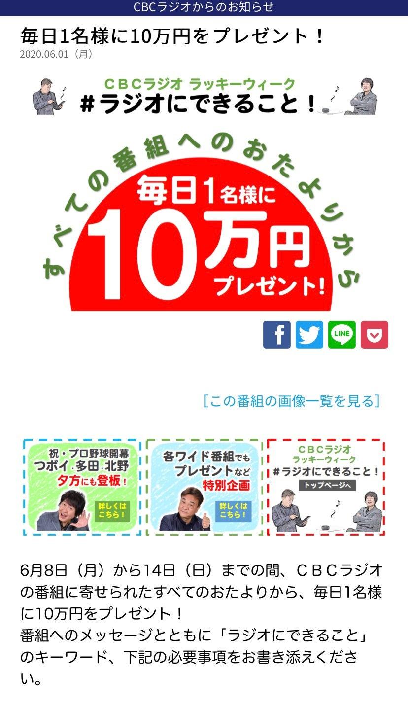 CBCラジオ スペシャルウィーク毎日一人に10万円! | やふーさなぷーの ...