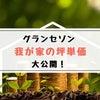 【 大公開 】グランセゾン の坪単価は○○万円!!の画像