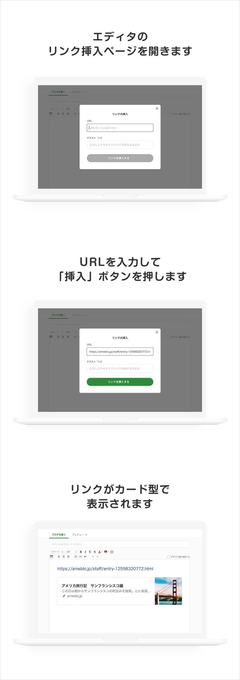 カード形式でのリンク先表示イメージ