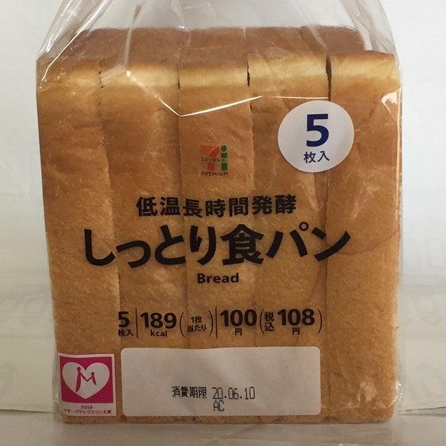 セブンーイレブン セブンプレミアム しっとり食パンを食べてみました