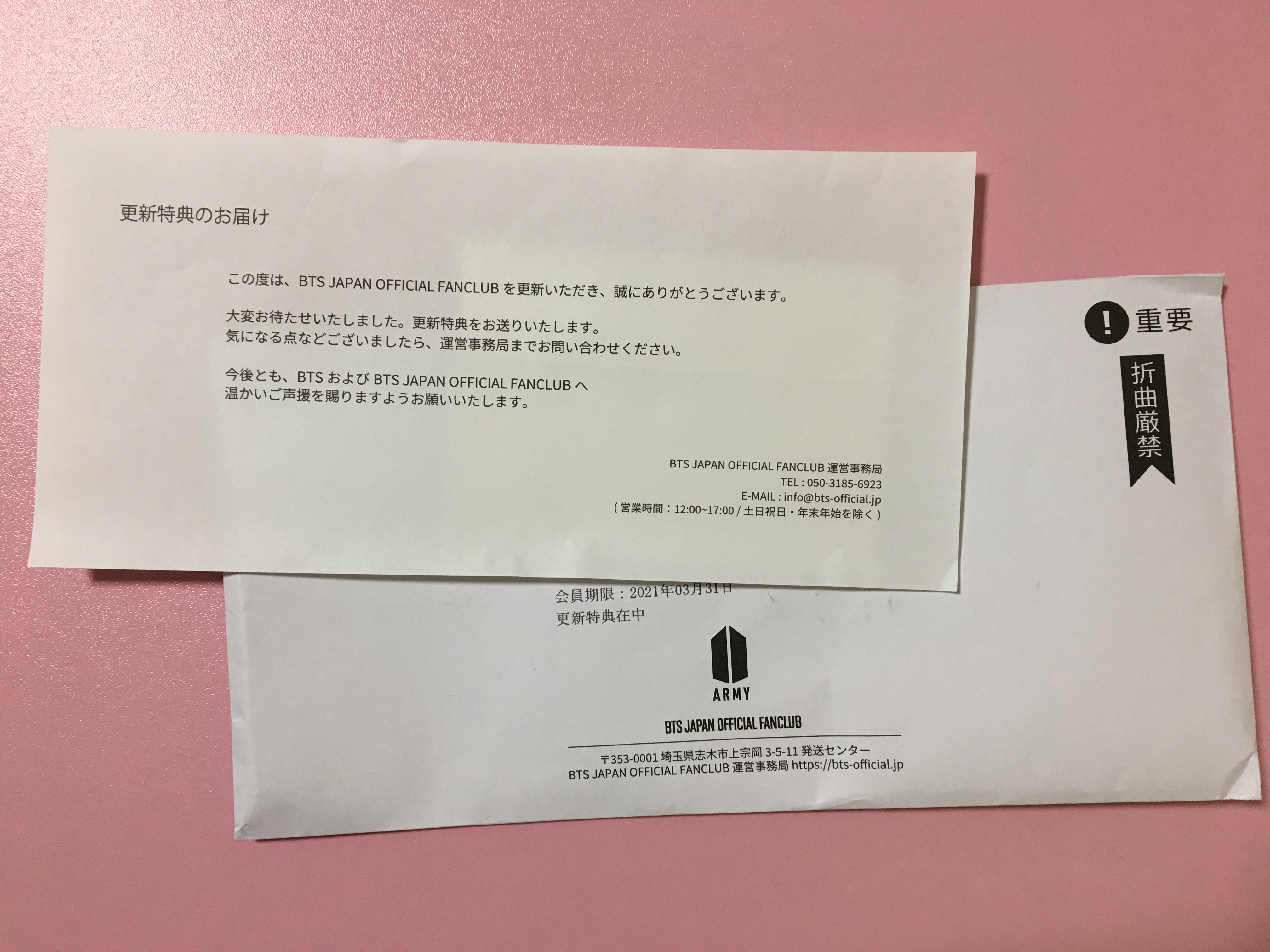 ジャパン ファン クラブ bts