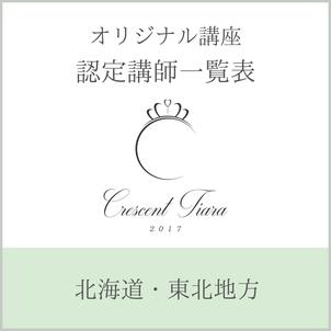 【北海道・東北】クレセントティアラオリジナル講座 講師一覧の画像