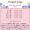 mogari yoga  予約・キャンセルについての画像