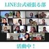 【部活終了】2週間でこの成果! LINE公式セミナー(ヨガビズオンサロ)の画像