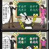 【四コマ漫画】生田斗真と清野奈々が結婚に至った重大な理由の画像
