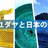 ✡️古代ユダヤと日本の繋がりの画像