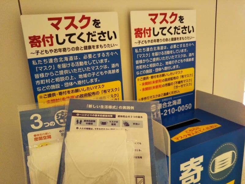 アベノマスク 寄付 札幌