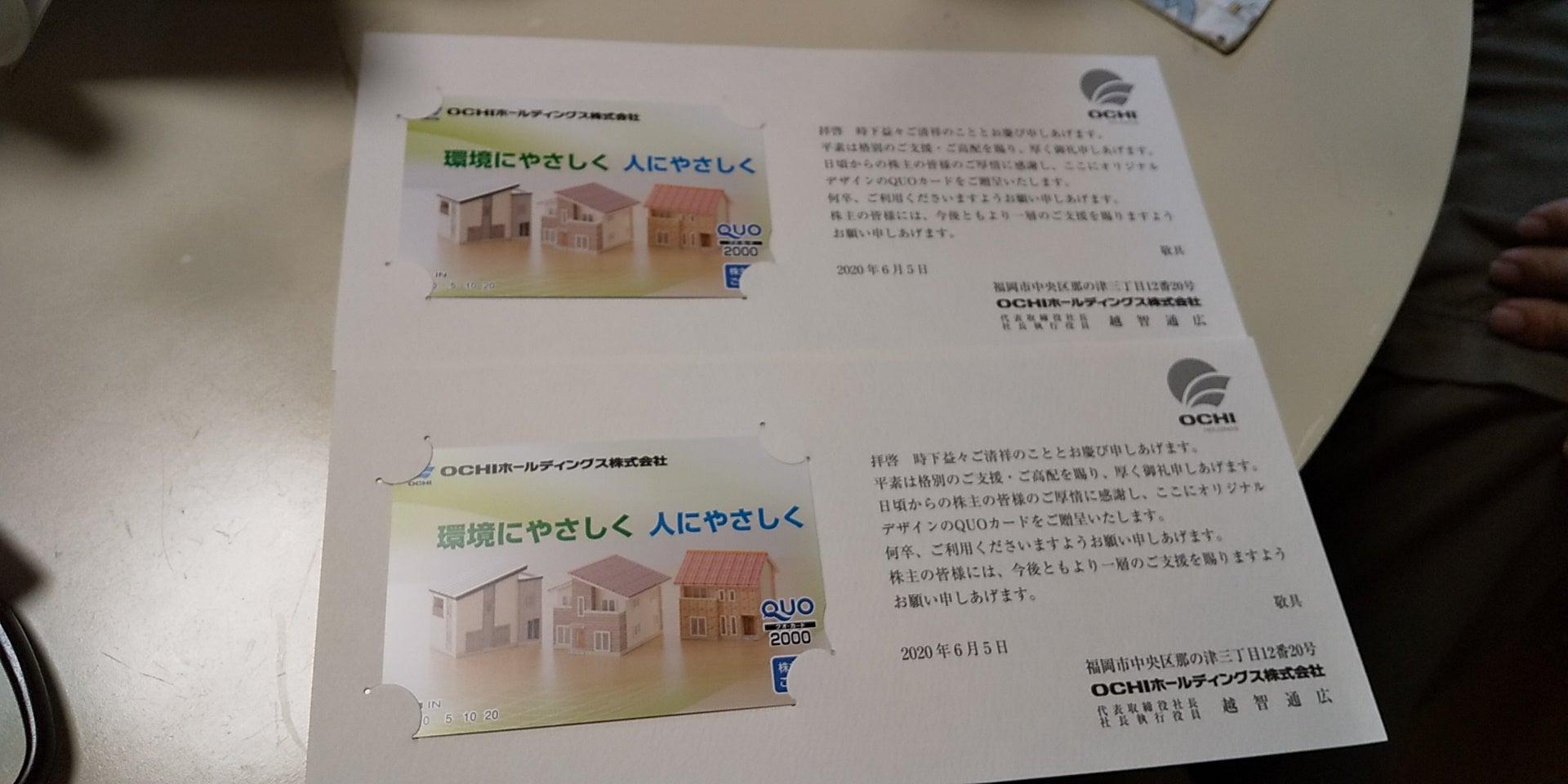 3166 OCHIホールディングスからクオカードが届きました | 地味に貯める