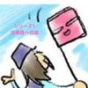 """続""""添乗員のバイトばなし""""の画像"""