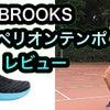 BROOKS ハイペリオンテンポの画像