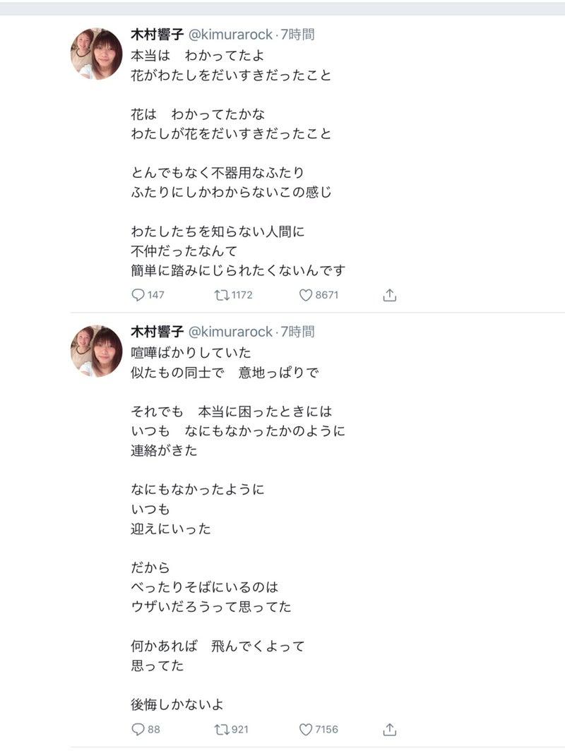 ツイッター 木村 響子