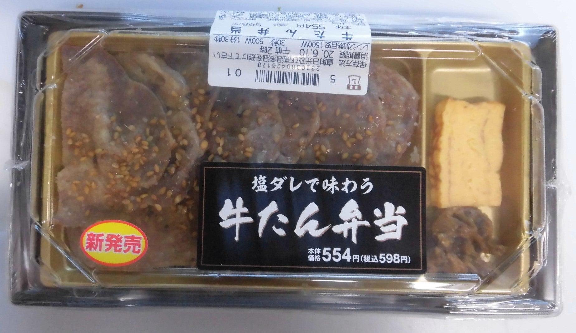 タン 弁当 牛