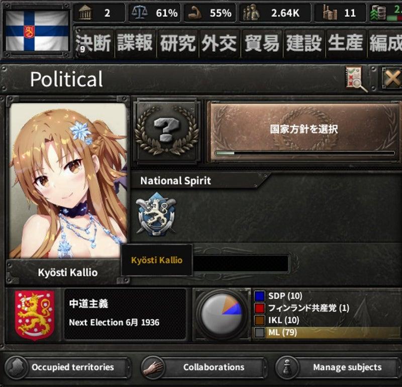 化 Hoi4 日本 mod 語