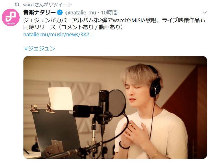カバー アルバム ジェジュン 曲