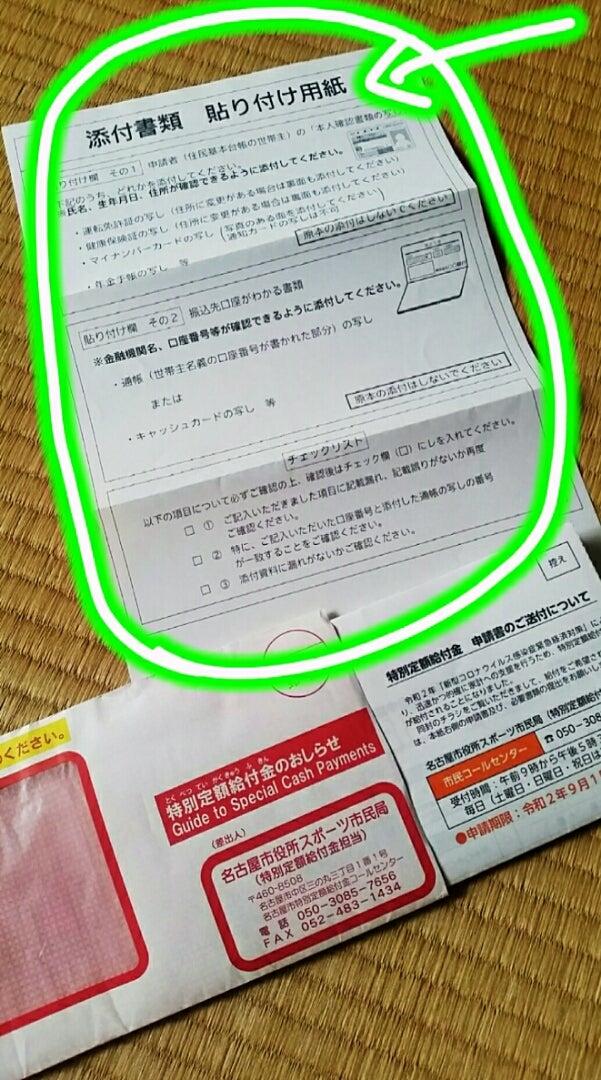 名古屋市 特別定額給付金