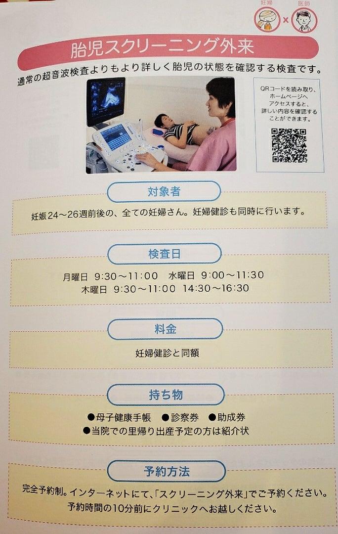 妊婦 スクリーニング 検査