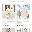 【パーソナルカラー別】おすすめ浴衣2020〜アラサーアラフォー編〜の記事より