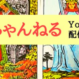 画像 一夜限りの守田矩子先生のタロットナイト の記事より 23つ目