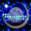 【9月24日(木)】今日のお星様とお月様からのメッセージの画像