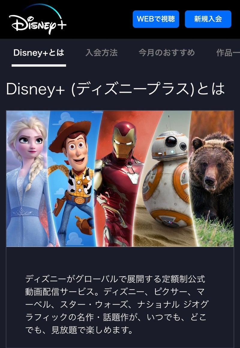 ディズニー 動画 配信