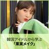 ももにみかんにさくらんぼに。韓国アイドルのような魅力的フェイスを作る「果実メイク」の画像