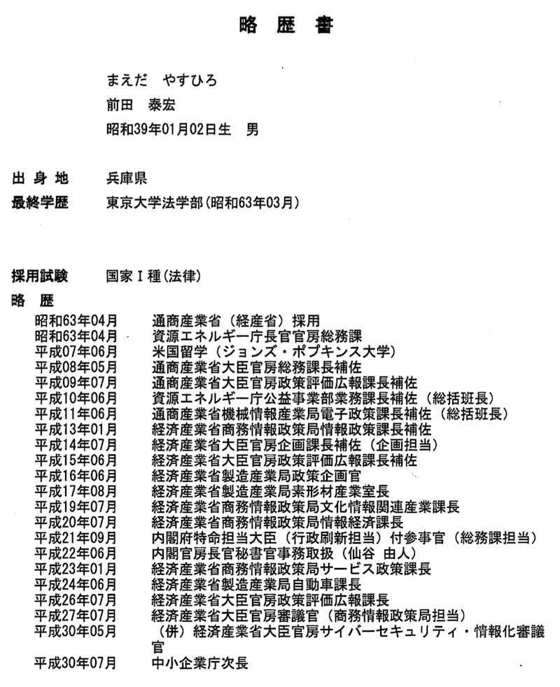 企業 長官 中小 前田 庁