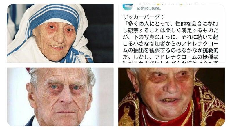 芸能人 日本 アドレノクロム