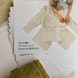 画像 6月21日(日)10:00 うさとのオンラインショップ開店! の記事より
