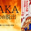 待ち時間が、、、TAKAぶち切れる!?の画像