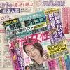 「細木かおりの『幸せを呼ぶ六星占術』」今回は松本人志さんをズバリ占います!の画像