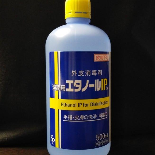 サイキョウ ファーマ 消毒 用 エタノール ip
