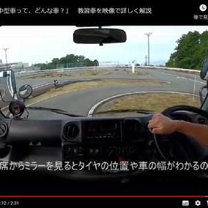 動画で紹介!【18歳からとれる準中型車って、どんな車?】の画像