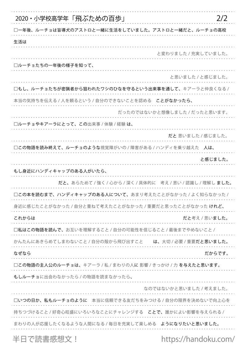 感想 小学生 読書 コピペ 文