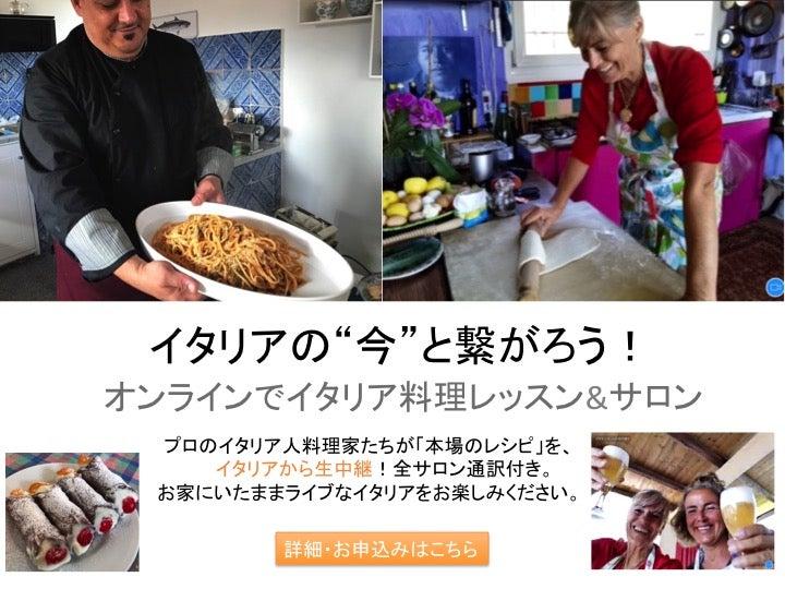 イタリア 在住 日本 人 ブログ