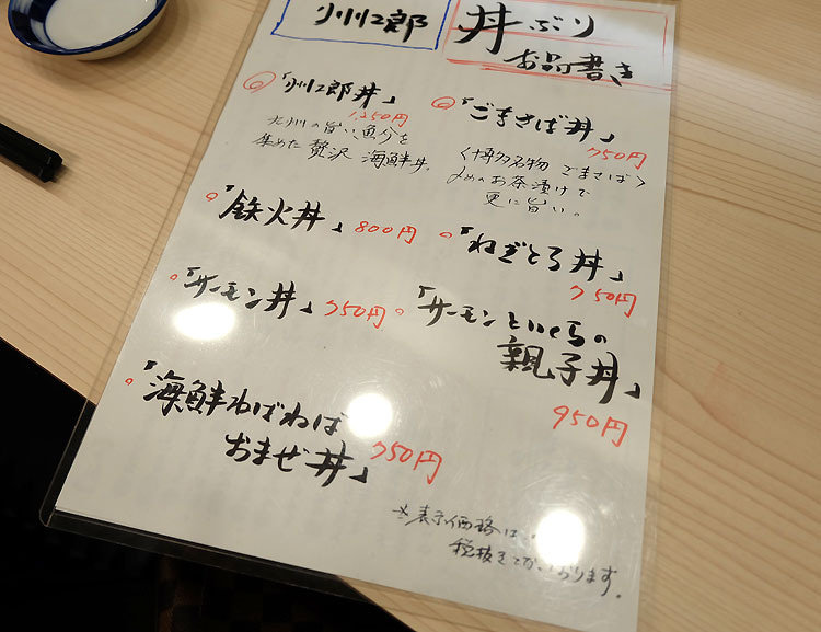 海鮮丼メニュー 博多割烹州二郎