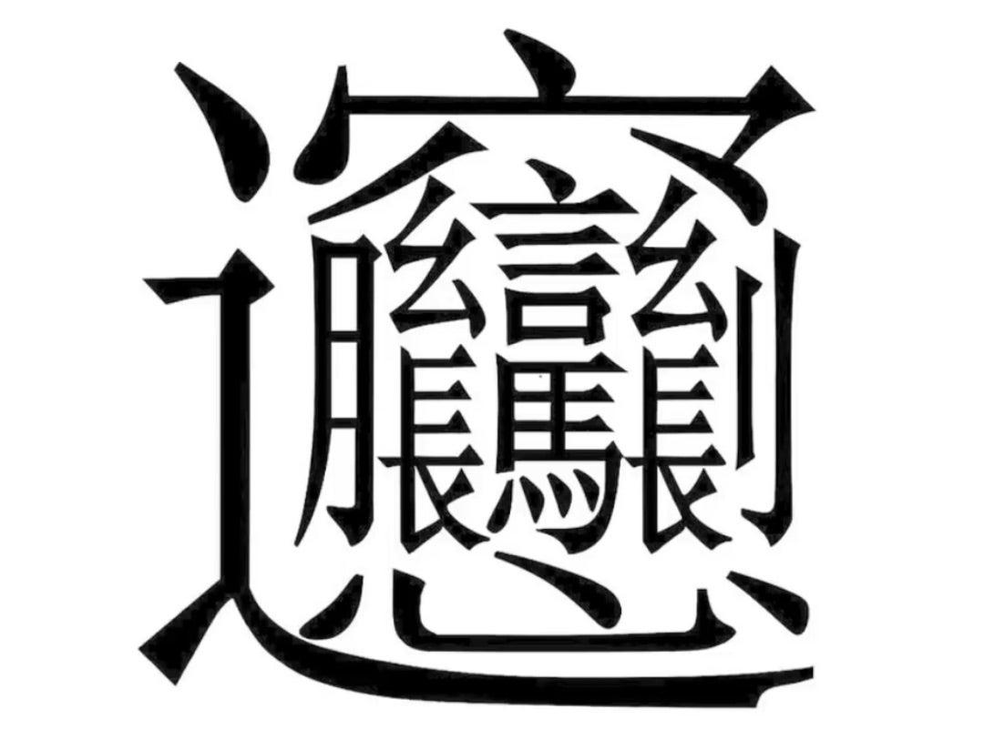 多い 漢字 が 一 画数 世界