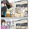 【四コマ漫画】佐々木希と杏 が 渡部建と東出昌大 に対しての詰め方が違う理由の画像