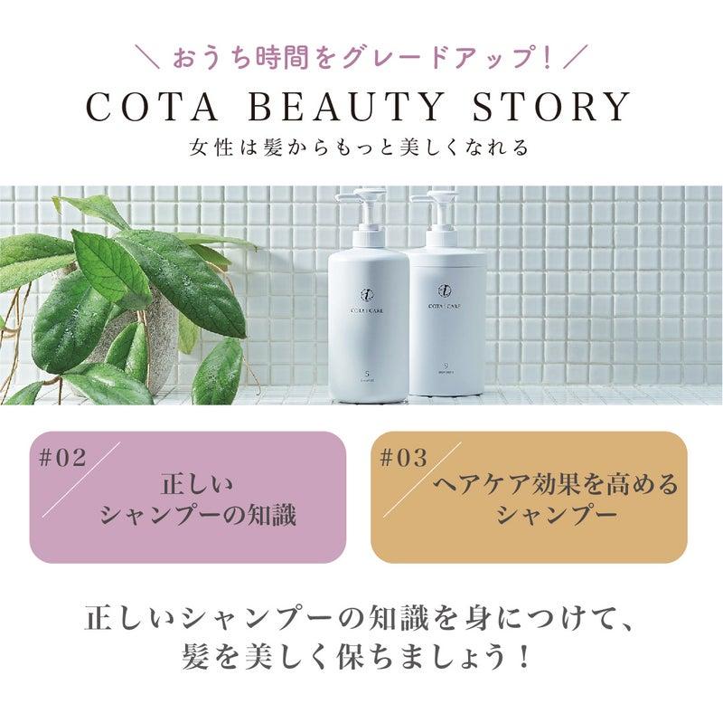 Beauty Story(#03 ヘアケア効果を高めるシャンプー)