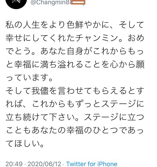 チャンミンの結婚報道と思うこと 1 ユノは羅針盤