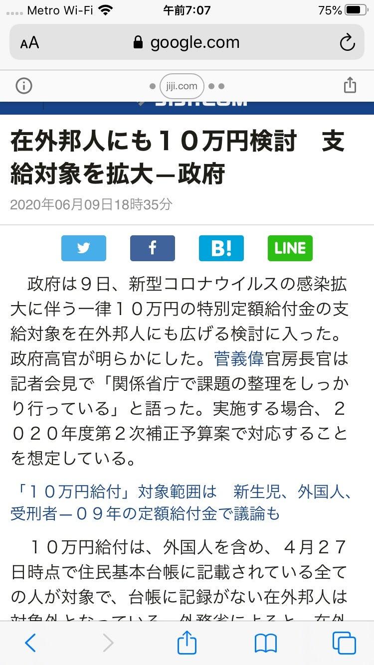 日本人 給付金 海外