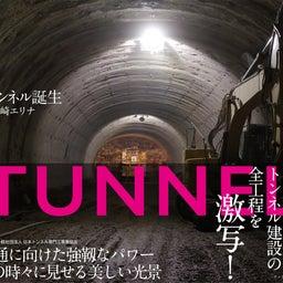 画像 月刊 土木技術9月号 「構造物偏愛のすすめ」ページに【トンネル誕生】山崎エリナ写真と文を掲載! の記事より 4つ目