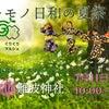 キモノ日和の夏祭り(キモノフリマのお知らせ)の画像