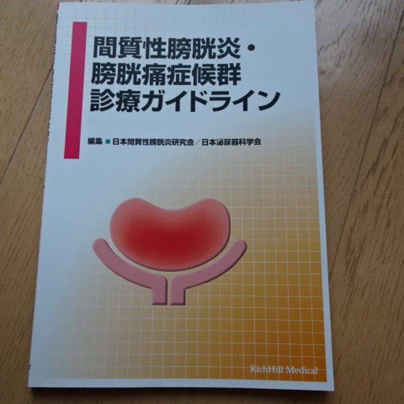間 質 性 膀胱 炎 ブログ