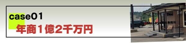 年商1億2千万円