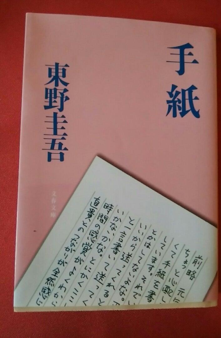 手紙 東野 圭吾