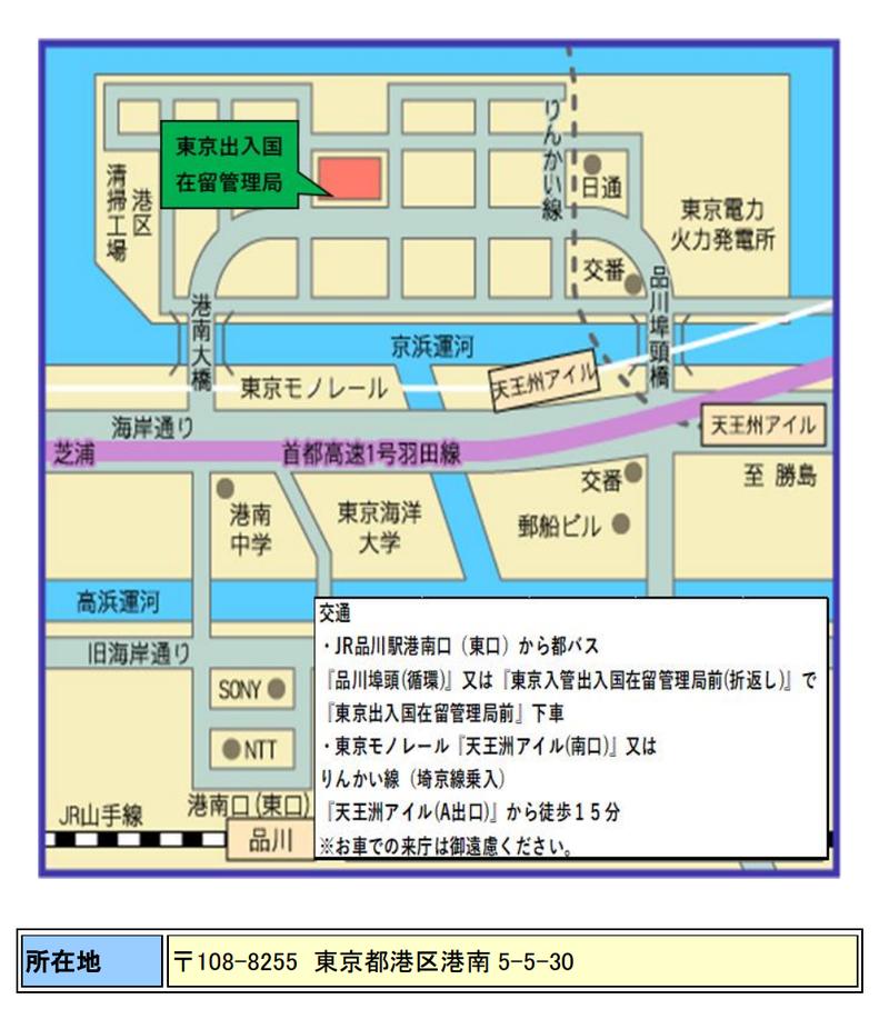アクセス 局 入国 東京 管理