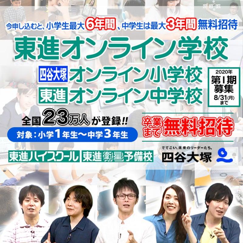 小学校 四谷 大塚 オンライン
