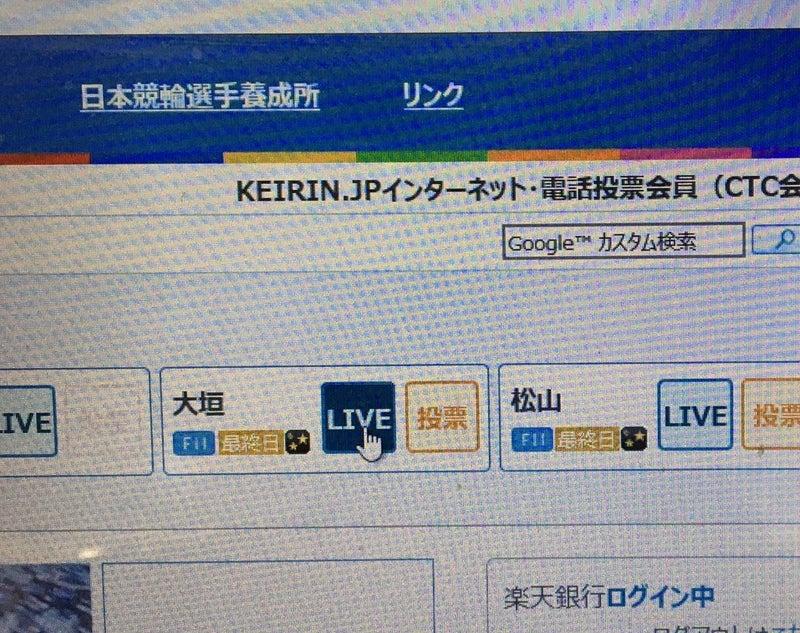 ライブ 競輪 jp