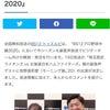 『BS12プロ野球中継2020♡ファイターズすぷりんぐキャンプ2020①♪*゚』牧野真莉愛の画像