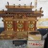 【大阪府大阪市】神社の中で最も小さな神社 一寸法師大明神(いっすんぼうしだいみょうじん)の画像